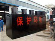 SLZ-一體化廢水處理設備