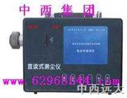 XY6-CCZ-1000 -防爆粉塵儀/直讀式粉塵濃度測量儀(礦用)