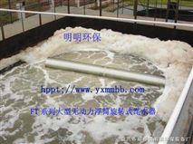 無動力旋轉式潷水器