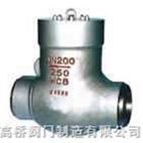 高压止回阀H61W-160