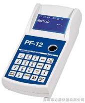 便攜式光度計PF-12