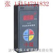 CJC4甲烷檢測報警器,CJC4檢測報警器