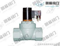 ZCSA液体塑料电磁阀