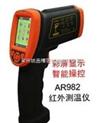 香港SMART SENSOR希玛AR982智能红外测温仪