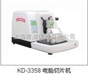 KD-3358電腦切片機