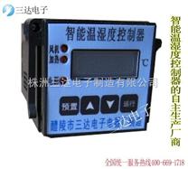 溫濕度自動控製器
