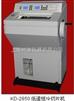 低溫恒冷切片機KD-2850|KD-2950冷凍切片機