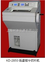 KD-2850低溫恒冷切片機KD-2850 KD-2950冷凍切片機