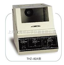数显式无极调速台式恒温振荡器THZ-92C/上海跃进生产/价格优惠