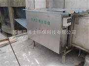印刷厂废气处理器
