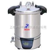 上海申安滅菌器/手提式滅菌器/18立升不鏽鋼手提式滅菌器SYQ-DSX-280B