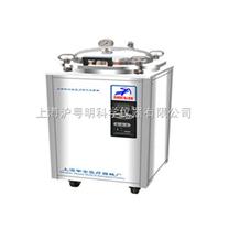 翻蓋型立式滅菌器/高壓滅菌器LDZX-30FBS/30立升立式滅菌器LDZX-30FBS