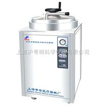 200立升大口徑不鏽鋼立式滅菌器/高壓滅菌器LDZH-200KBS報價