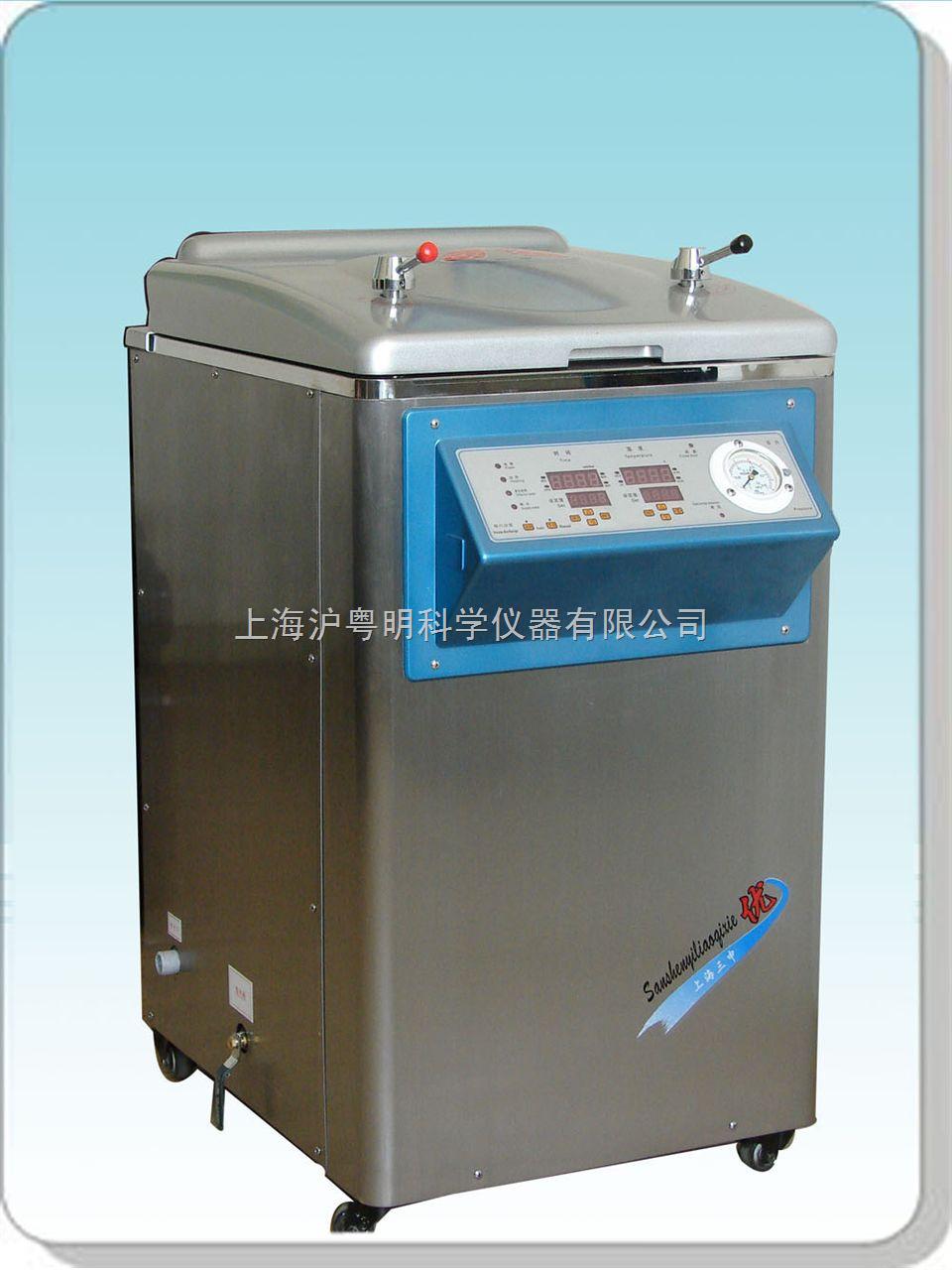 上海三申医疗专用电热蒸汽消毒器ym50z/不锈钢立式电热消毒器ym50z