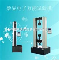 自主生產電子萬能試驗機|紙箱壓力試驗機|紙箱抗壓試驗機