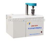 供應製冷量熱儀_恒溫量熱儀_製冷型全自動量熱儀_全自動量熱儀
