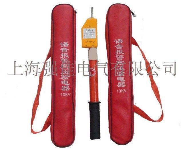语言高压交流验电器 GDY-II型110KV