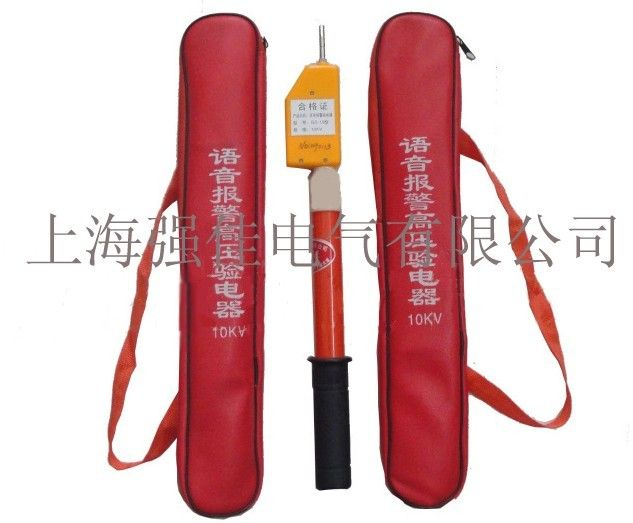 上海交流高压声光验电器 YDQ-II-220KV
