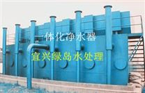 一体化全自动净水器