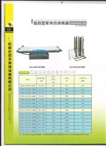 西藏拉萨紫外线消毒器紫外线杀菌器