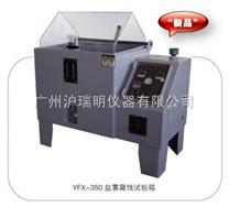盐雾腐蚀试验箱YWX-350-上海跃进YWX-350盐雾试验箱