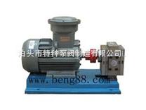 ZYB增压燃油泵,齿轮油泵