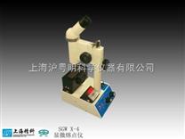 顯微熔點儀SGW X-4/數顯式顯微熔點儀SGW X-4