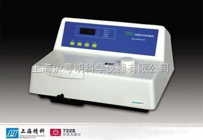 上海精科分析儀器可見分光光度計722S