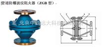 管道防爆波纹阻火器(ZGB型) M120364