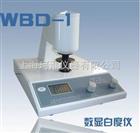 WBD-1数显白度仪
