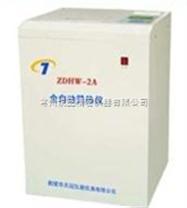ZDHW-2A型自動量熱儀