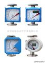 小型金屬管浮子流量計*小型汙水轉子流量計*金屬管轉子流量計