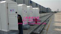 上海活動廁所租賃、流動廁所、臨時移動廁所租賃