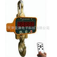 电子秤,10吨电子吊秤(天津10吨电子天车秤)10吨行车秤