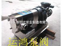供应蛋白渣泵,三叶泵,蝴蝶泵,高粘度泵