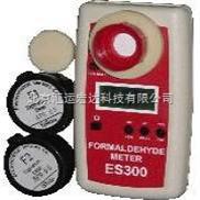 ES300甲醛检测仪/es300/ES300///美国ESC