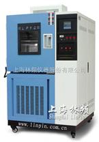 LRHS-101B-L高低溫實驗箱