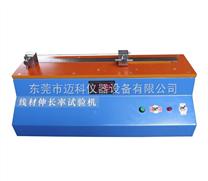 熱賣線材伸長率試驗機 東莞銅線延伸率測試儀廠家批發