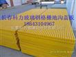 吉林省長春洗車場玻璃鋼格柵