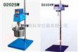 上海梅穎浦電動攪拌機D2004W/廠家直銷/價格優惠
