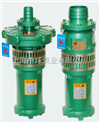 潜水电泵|油浸式潜水泵|QY充油式潜水泵