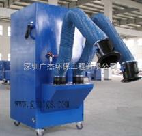 焊接去除還是移動焊接煙塵淨化器