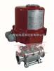 上海經瑞專業製造電動衛生級球閥