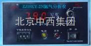 s2在線高純氮氣檢測儀  KY-2N