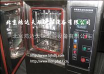 高低溫試驗箱|北京高低溫試驗箱|沈陽高低溫試驗箱