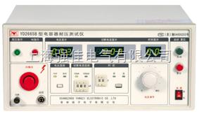 YD2665B型电容器电压测试仪