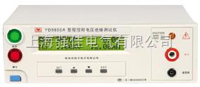 YD9850系列程控耐电压、绝缘测试仪