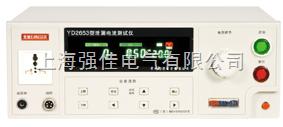 YD2653系列泄漏电流测试仪