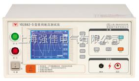 YD2882-3/5型匝间绝缘耐压测试仪