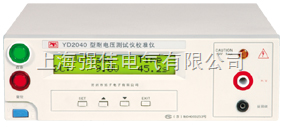 YD2040/YD2040A型耐电压测试仪校准仪